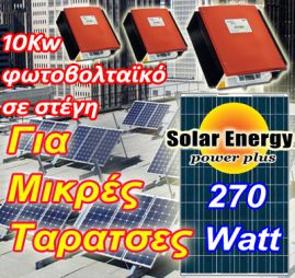 10KW Solar Energy Plus 270wp
