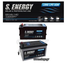 Μπαταρία S. Energy ML140/ 150AH C100 AGM LONG LIFE