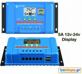 Victron BlueSolar PWM Charge Controller-LCD and USB 12/24V/5A ρυθμιστής φόρτισης 5A