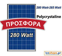 ΦΩΤΟΒΟΛΤΑΙΚΑ 280 WATT 24V ΠΛAIΣΙΟ, ΠΑΝΕΛ, ΚΑΘΡΕΠΤΗΣ
