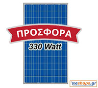 ΦΩΤΟΒΟΛΤΑΙΚΑ 330 WATT 24V ΠΛAIΣΙΑ, ΠΑΝΕΛ, ΚΑΘΡΕΠΤΕΣ