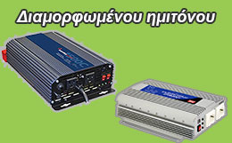 Ινβερτερ διαμορφωμένου ημιτόνου modified 12v 24v 48v