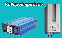 Ινβερτερ καθαρού ημιτόνου 12v 24v 48v